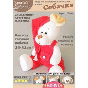 Набор для изготовления игрушки «Собачка» 18-01