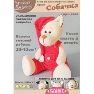 Набор для изготовления игрушки «Собачка» 18-02
