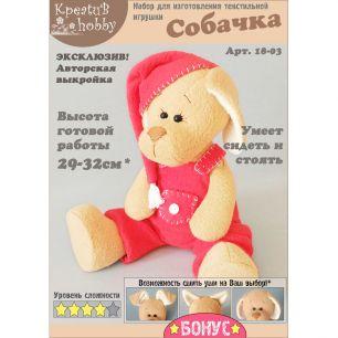 Набор для изготовления игрушки «Собачка» 18-03