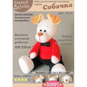 Набор для изготовления игрушки «Собачка» 18-10