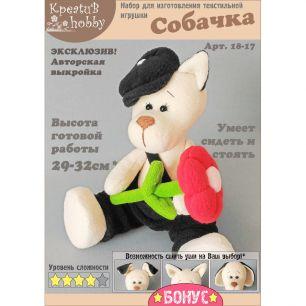 Набор для изготовления игрушки «Собачка» 18-17