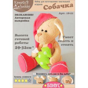 Набор для изготовления игрушки «Собачка» 18-21