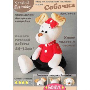 Набор для изготовления игрушки «Собачка» 18-22
