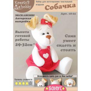 Набор для изготовления игрушки «Собачка» 18-25