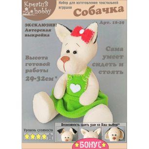 Набор для изготовления игрушки «Собачка» 18-29