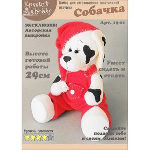 Набор для изготовления игрушки «Собачка» 19-01