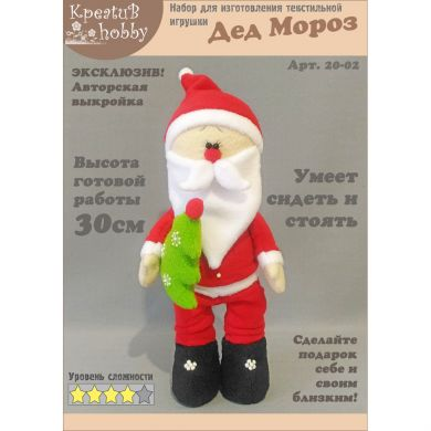 Набор для изготовления игрушки «Дед Мороз» 20-02